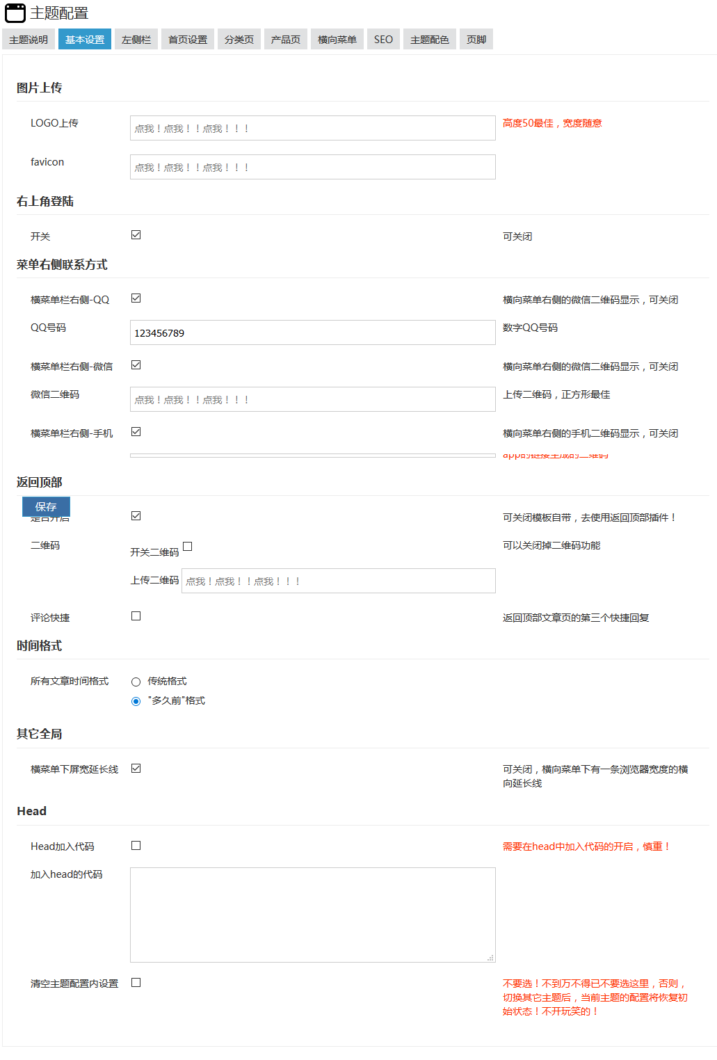 zblogPHP模板 - 产品展示销售CMS/淘宝客(ID:ydproduct) zblogPHP模板 第8张
